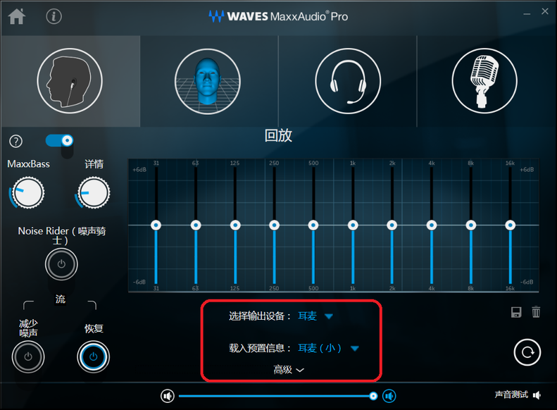 Waves MaxxAudio2.png
